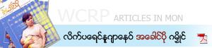 wcrp's Mon articles in PDF format