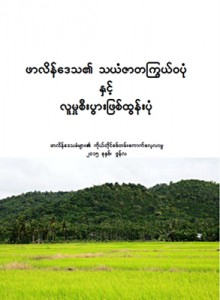 AD-Burmese