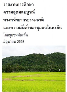 AD-Thai