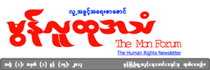 The Mon Forum in Burmese